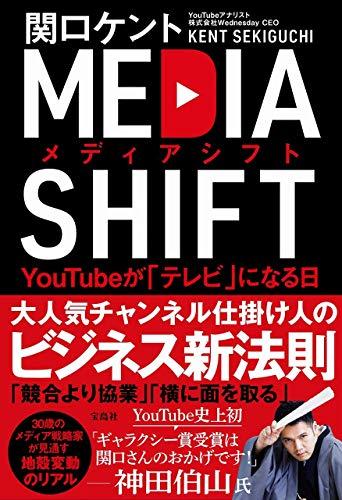 メディアシフト YouTubeが「テレビ」になる日