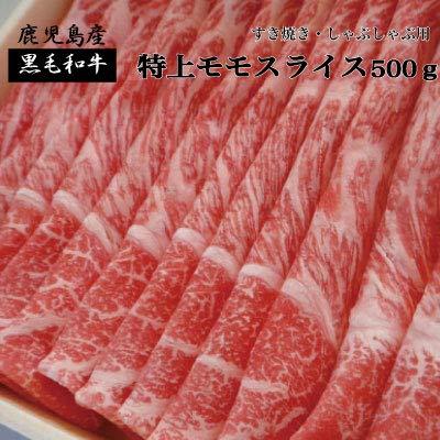 黒毛和牛 特上モモ スライス すき焼き・しゃぶしゃぶ用 (500g)