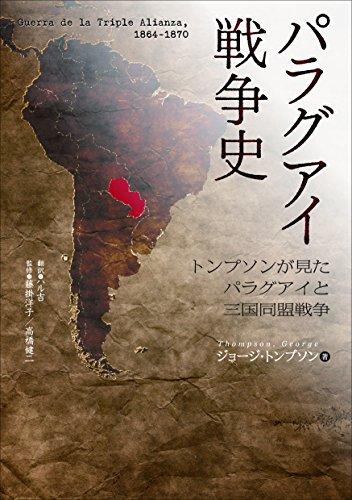 パラグアイ戦争史