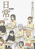 日常 (10) (カドカワコミックス・エース)