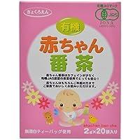 【10個セット】 ぎょくろえん 有機赤ちゃん番茶(2g*20袋入)×10個セット