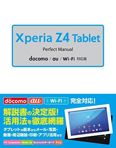 Xperia Z4 Tablet Perfect Manual docomo/au/Wi-Fi対応版