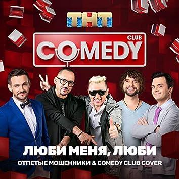 Люби меня, люби (feat. Зураб Матуа, Андрей Аверин & Дмитрий Сорокин)