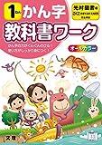 小学教科書ワーク かん字 1ねん 光村図書版 (オールカラー,文理)