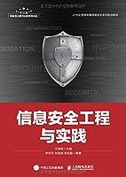 信息安全工程与实践