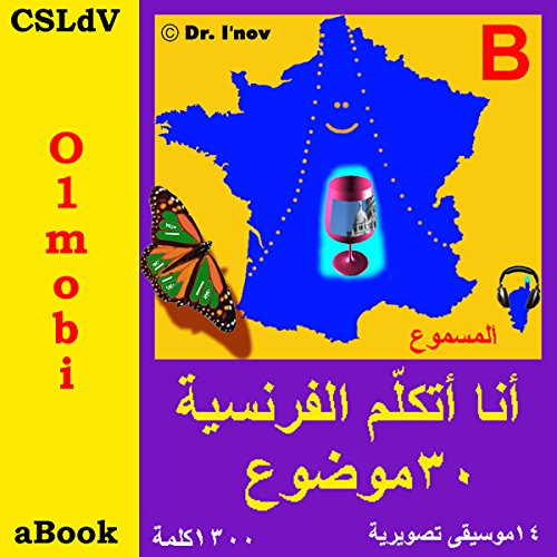 I Speak French (with Mozart): French for Arabic Speakers audiobook cover art