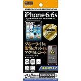 レイ・アウト iPhone6 / iPhone6s フィルム 5H耐衝撃ブルーライト光沢アクリルコートフィルム RT-P9FT/S1