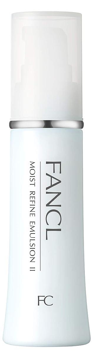 正当なシンカンたぶんファンケル(FANCL)モイストリファイン 乳液IIしっとり 1本 30mL …