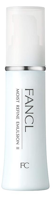 超えるさまよう状態ファンケル(FANCL)モイストリファイン 乳液IIしっとり 1本 30mL …
