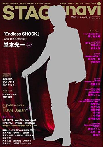 Mirror PDF: STAGE navi(ステージナビ) vol.19 【表紙】堂本光一『Endless SHOCK』 (NIKKO MOOK)
