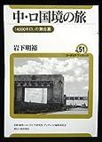 中・ロ国境の旅―「4000キロ」の舞台裏 (ユーラシア・ブックレット)
