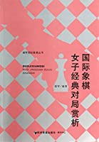 Xie Jun Chess Series: Women's classic chess game Appreciation(Chinese Edition)