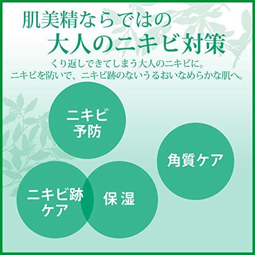 肌美精大人のニキビ対策薬用集中保湿&美白マスク7枚(医薬部外品)