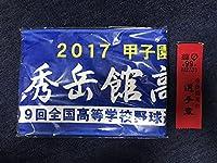 高校野球 熊本秀岳館高校 マフラータオル 選手証