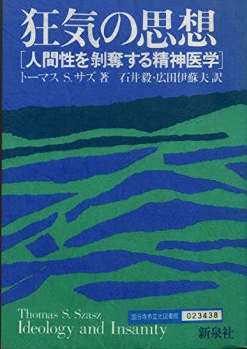 狂気の思想―人間性を剥奪する精神医学 (1975年) - トーマス S.サズ, 広田 伊蘇夫