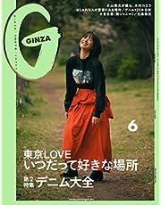 GINZA(ギンザ) 2020年6月号 [東京LOVE いつだって好きな場所 第2特集 デニム大全]