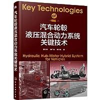 汽车轮毂液压混合动力系统关键技术