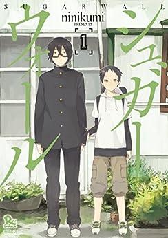 [ninikumi]のシュガーウォール(1)【お試し版】 シュガーウォール【お試し版】 (RYU COMICS)