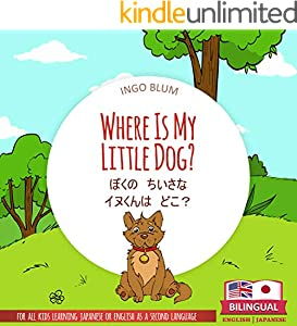 Where Is My Little Dog? - ぼくの ちいさな  イヌくんは どこ?: Bilingual English Japanese Children's Picture Book for Ages 2-5 (Japanese Books for Children 4)