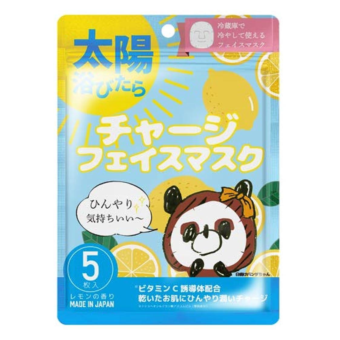 ステレオ無意味もろいチャージフェイスマスク Charge Face Mask / 美容 フェイスマスク 日焼け 潤い レモン スキンケア