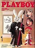 PLAYBOY (プレイボーイ) 日本版 1980年 2月号 第56号