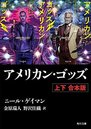アメリカン・ゴッズ【上下 合本版】 (角川文庫)