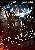 ザ・プレゼンス[DVD]