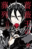 薔薇王の葬列(13) (プリンセス・コミックス)