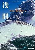 浅間―火山と共に生きる