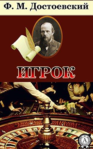 Достоевский про казино казино без лимитов