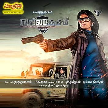 Valladesam (Original Motion Picture Soundtrack)