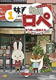 紙兎ロペ 笑う朝には福来たるってマジっすか!?1[DVD]
