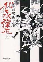表紙: 松永弾正(上) (中公文庫) | 戸部新十郎