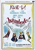 バンボーレ!(スペシャル・プライス)[DVD]