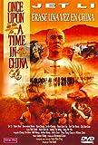 Érase una vez en China I (Manga) [DVD]