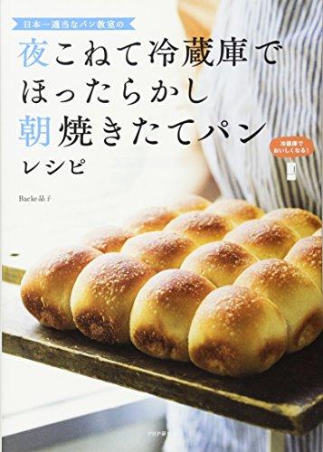 夜こねて冷蔵庫でほったらかし朝焼きたてパンレシピ