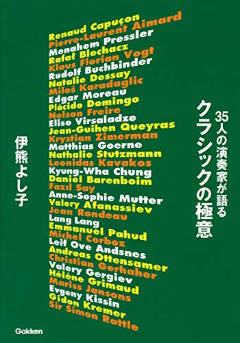 35人の演奏家が語るクラシックの極意