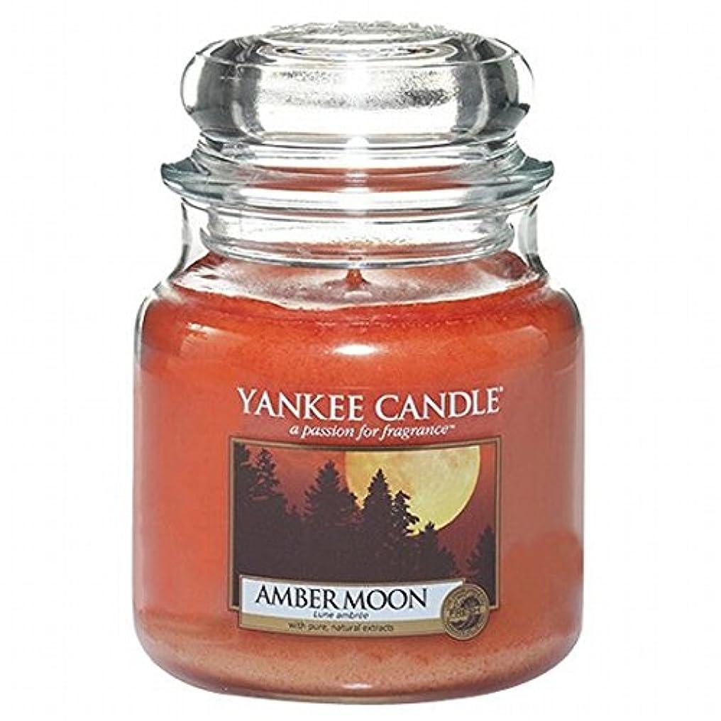 意味驚慢ヤンキーキャンドル(YANKEE CANDLE) YANKEE CANDLE ジャーM 「 アンバームーン 」