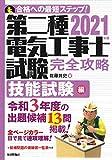 2021年版 第二種電気工事士試験 完全攻略 技能試験編