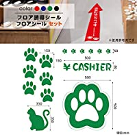 「CASHIER」フロア誘導シール 赤/青/緑/黒 貼り付け簡単 滑り止め 日本製(fs-s-013-bk) (黒)