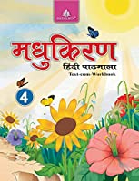 Madhukiran Hindi Pathmala 4