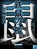 鉄鼠の檻(2)【電子百鬼夜行】 (講談社文庫)