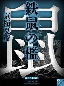 「百鬼夜行 - 京極堂」シリーズ 10巻 表紙画像