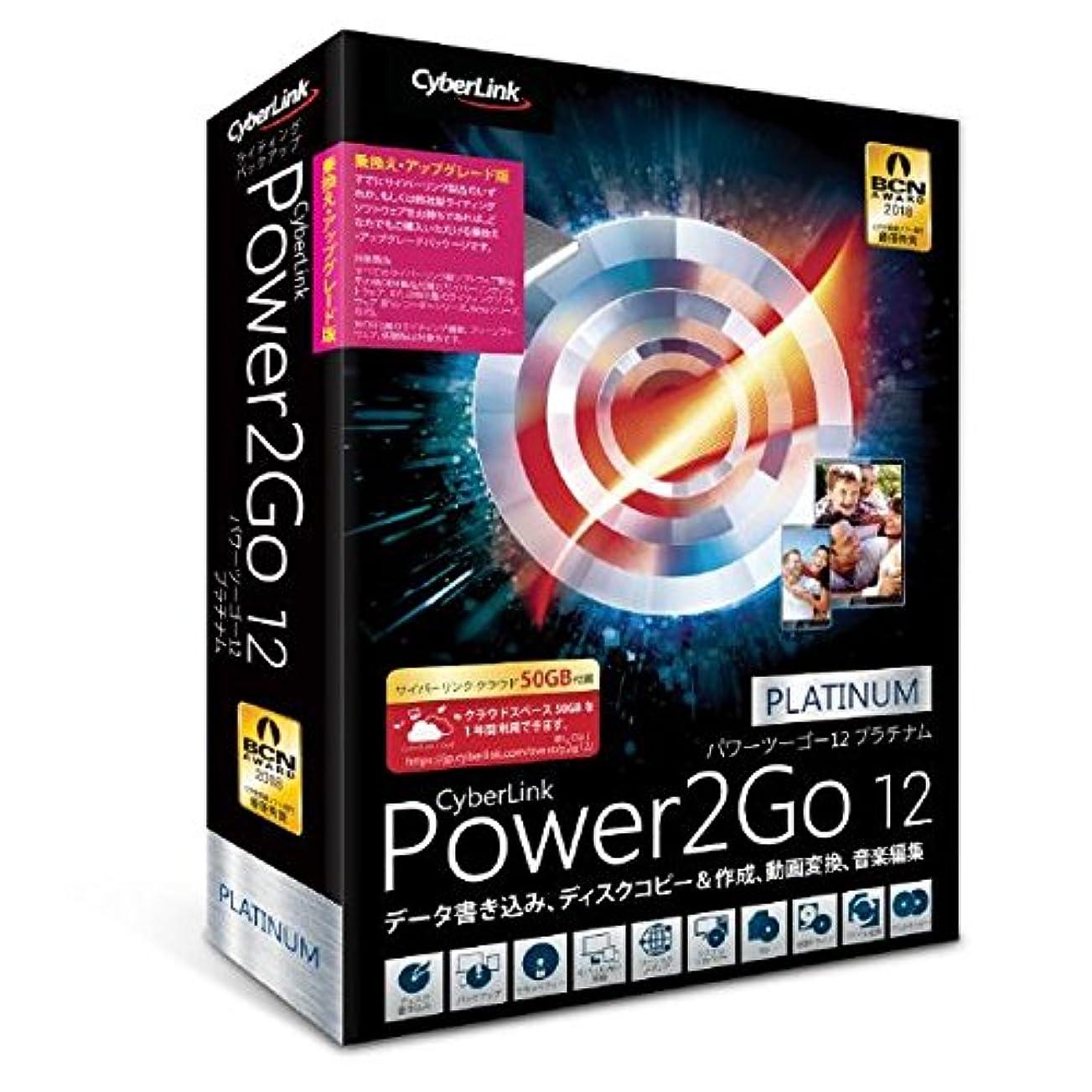 感謝しおれた多用途サイバーリンク Power2Go 12 Platinum 乗換え?アップグレード版