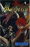 風の騎士団 3 (ガンガンコミックス)