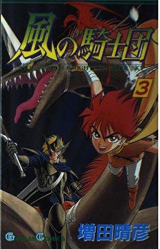 風の騎士団 3 (ガンガンコミックス)の詳細を見る