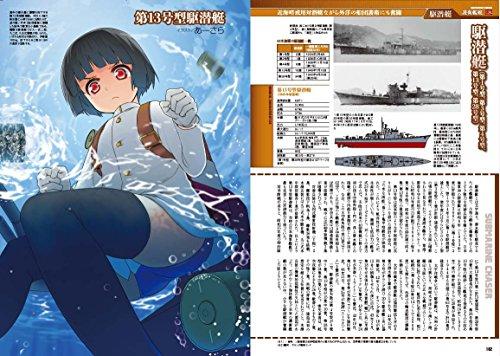 『日本海軍艦艇ガールズイラストレイテッド 空母・潜水艦・その他艦艇編 (イカロス・ムック MC☆あくしずMOOK)』の4枚目の画像