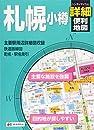 ハンディマップル 札幌小樽詳細便利地図