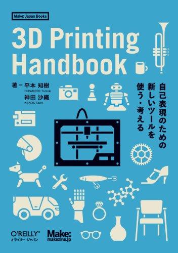 3D Printing Handbook ―自己表現のための新しいツールを使う・考える (Make: Japan Books)