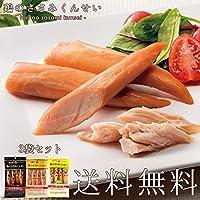 鶏のささみくんせい 3種類セット(4本入×3袋) うす塩/黒胡椒/ゆず胡椒 メール便